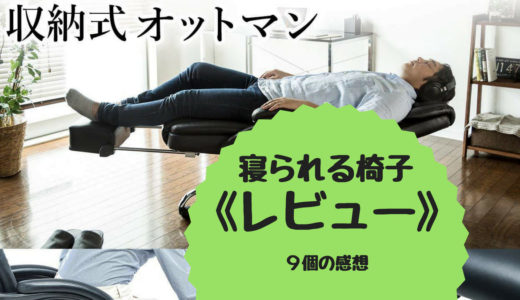 【レビュー】首コリ狂のサンワダイレクト寝られる椅子9個の評価感想!