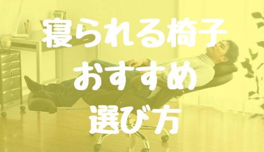 寝られる椅子の選び方人気おすすめ7選|安くて仕事と睡眠の両立を!!