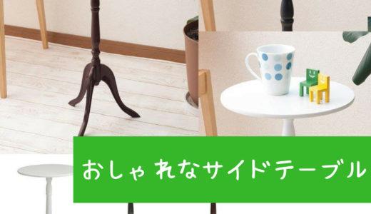 おしゃれサイドテーブルおすすめ16選|機能性とインテリアを!