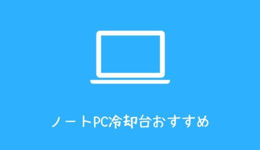 ノートパソコン冷却台選び方おすすめ3選:熱暴走を抑えて快適に!!