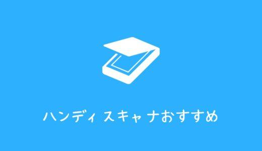 ハンディスキャナ選び方おすすめ3選│どこでも内容取り込みできる優れもの!