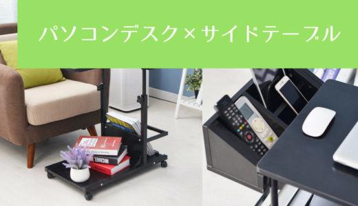 パソコンデスクに合うサイドテーブル人気おすすめ9選!