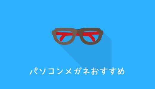 パソコンメガネ選び方おすすめ3選│目の疲労悩んでませんか?