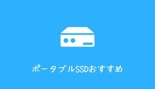 ポータブルSSD選び方おすすめ3選 HDDとの違いメリットは?!