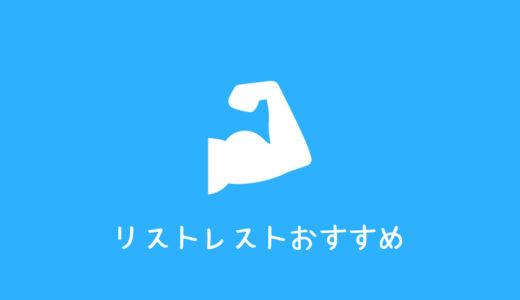 リストレスト選び方おすすめ3選|キーボード・マウス用で腱鞘炎対策に!!