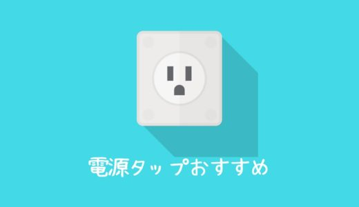 電源タップ選び方おすすめ18選:人気・ポート数・形別に紹介!