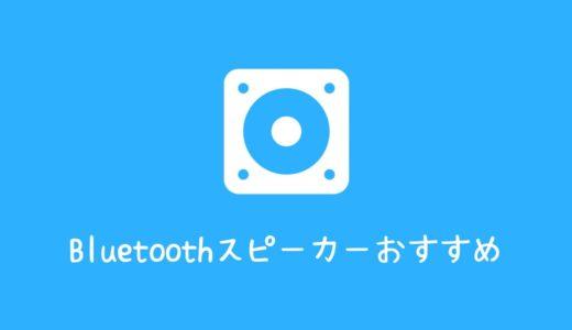 Bluetoothスピーカー選び方おすすめ3選|無線で音楽を楽しもう