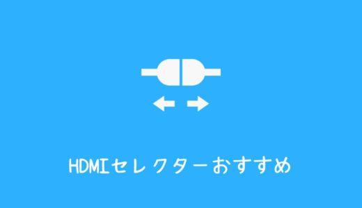 HDMIセレクタ選び方おすすめ3選│複数入力機器をまとめて出力!