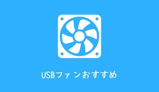 USB扇風機選び方おすすめ8選!