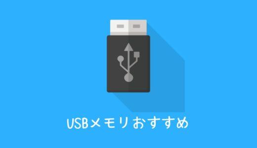 USBメモリ選び方おすすめ3選│容量・おしゃれ・小型など!!