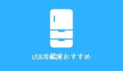 USB冷蔵庫選び方おすすめ6選:いつでもどこでも缶ジュース冷却!