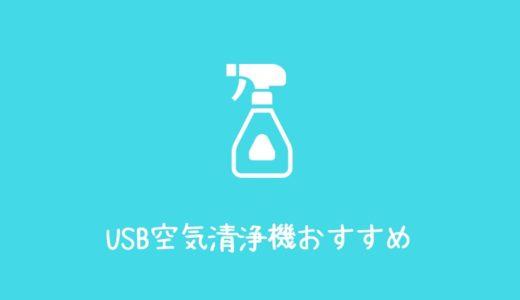USBミニ空気清浄機選び方おすすめ7選|パソコン自分の周囲にキレイな空気を!!
