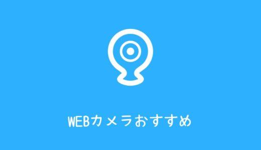 ウェブカメラ選び方おすすめ3選│顔出し通話や放送・防犯に!