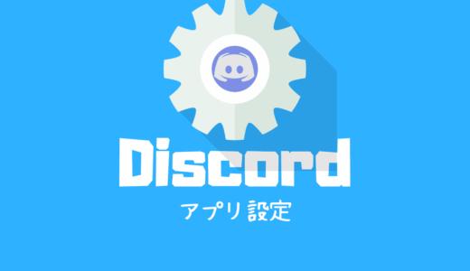 Discord(ディスコード)全ユーザーアプリ設定解説《PCスマホ対応最新》