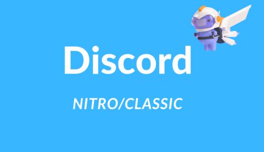 Discord NITRO/CLASSIC 7個の特典使い方・感想・評価を徹底紹介《スマホPC対応》