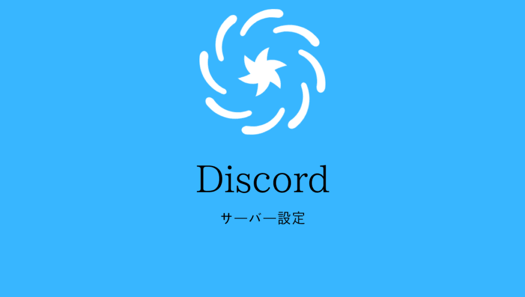 Pc ディス コード