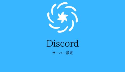 Discord(ディスコード)サーバー設定12の項目を網羅解説《PCスマホ対応》