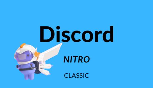 Discord Nitroとは?CLASSICとの特典違いや契約解約方法を徹底解説